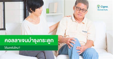 คอลลาเจนบำรุงกระดูก ได้ผลจริงไหม ?   Cigna Thailand