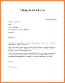 Sle Application Cover Letter 7 Application Letters Sles Pdf Bussines 2017
