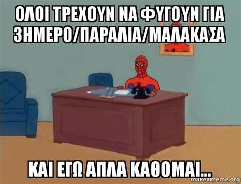 Make A Spiderman Meme - ολοι τρεχουν να φυγουν για 3ημερο παραλια μαλακασα και εγω απλα καθομαι spiderman make a meme