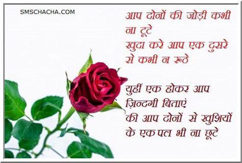 happy anniversary sms  hindi happy anniversary happy anniversary wishes happy wedding