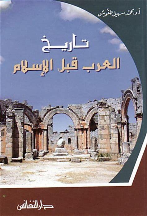 tarykh alaarb kbl aleslam tarikh al arab qabla al islam