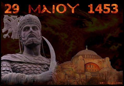 """Σαν σήμερα τα στρατεύματα του σουλτάνου μωάμεθ β' κατέλαβαν την πόλη μετά από πολιορκία δύο μηνών. ΒΙΣΑΛΤΗΣ/VISALTIS: 29 MAΪΟΥ 1453 - """"Η ΠΟΛΙΣ ΕΑΛΩ..."""""""