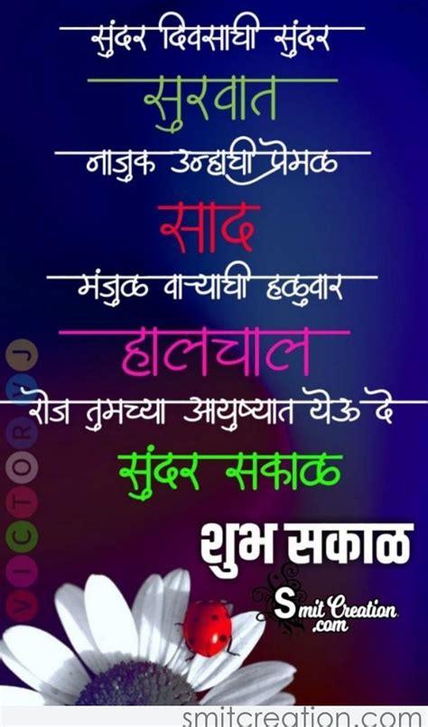shubh sakal marathi shayari