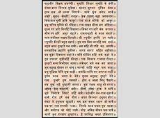 Hanuman Chalisa,हनुमान चालीसा, the forty verse prayer of