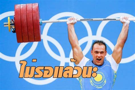 ไม่รอแล้วนะ! ยอดจอมพลังคาซัคฯเลิกเล่น หวั่นโควิดทำโอลิมปิก ...