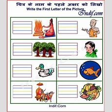 Pin By Shelly Jain On For Kids  Pinterest Hindi