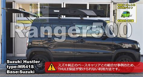 THULE Ranger500 をスズキハスラー純正ベースキャリアに取付した ...
