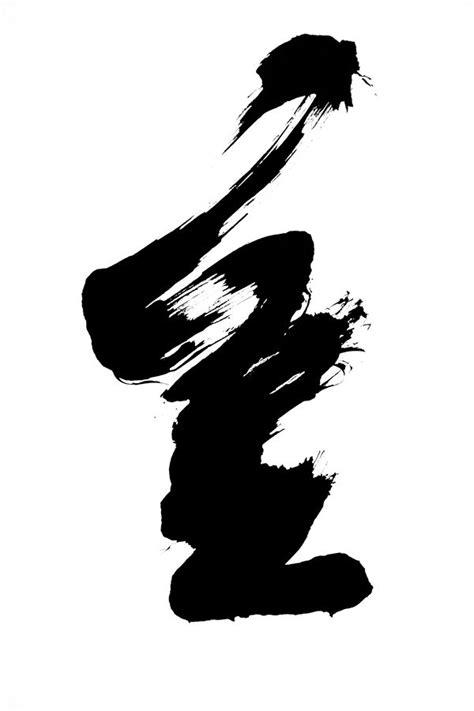 Pin by Chris Huang on 書法   Brush calligraphy, Japanese