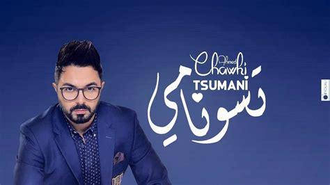 Tsunami أحمد شوقي تسونامي (lyrics Video) Hd