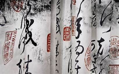 Calligraphy Chinese Backgrounds 1920 Pixelstalk 1200