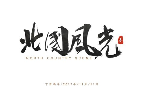 p chinese traditional calligraphy brush calligraphy font