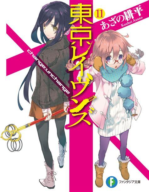 Boku Wa Tomodachi Light Novel by Light Novel Bamotaku P 225 Gina 3