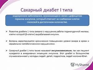 Психотропные препараты при сахарном диабете