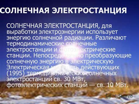 Фотоэлектрические установки расчет энергопотребления.