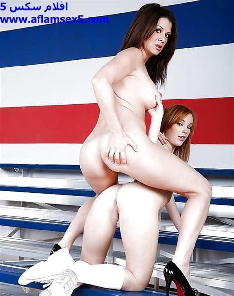صور سكس سحاق بنات مع بعض يتساحقون Photo Sex Hd – افلام سكس 5