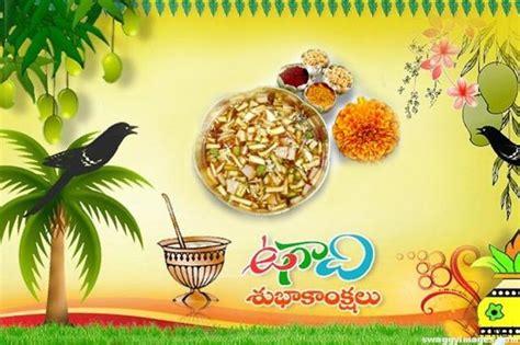 Ugadi Images Ugadi Images 2018 In Telugu Swaggy Images