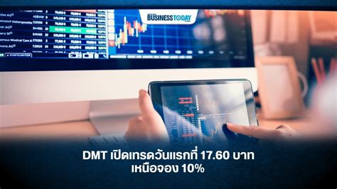 DMT เปิดเทรดวันแรกที่ 17.60 บาท เหนือจอง 10% - Businesstoday