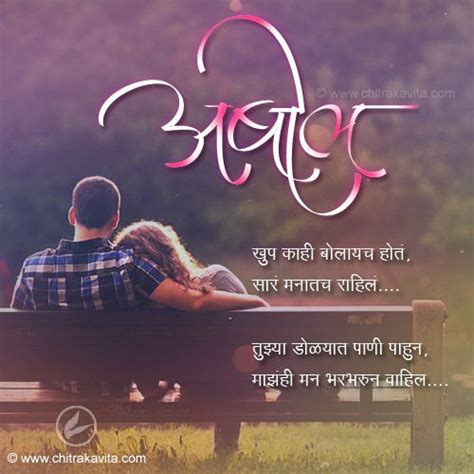 marathi kavita abol marathi love poems enjoy life