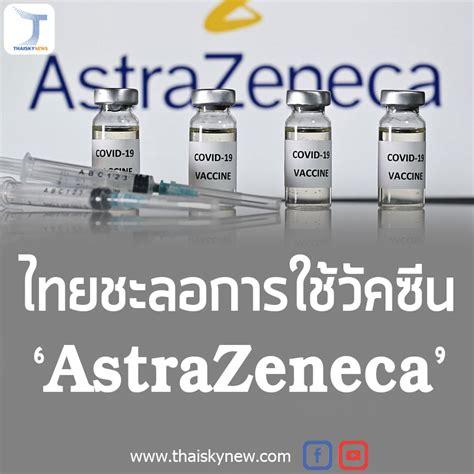 ทำความรู้จักกับ sinovac และ astrazeneca 2 วัคซีนโควิดนำเข้าล็อตแรก. ไทยชะลอการฉีดวัคซีน 'AstraZeneca' - thai sky new