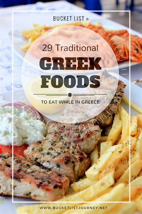 you cuisine 29 traditional foods you must eat in greece