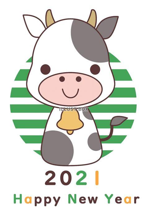 年賀状 くじ 2021