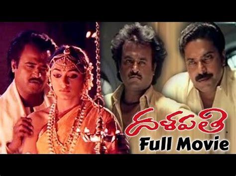 Download Dalapathi Telugu Full Length Movie Rajinikanth