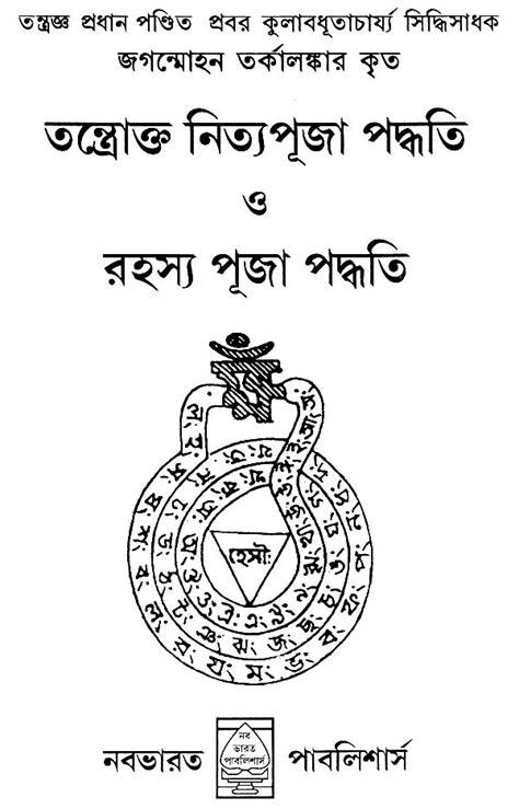 তন্ত্রোক্ত নিত্যপুজা পদ্ধতি ও রহস্য পূজা পদ্ধতি: Nitya