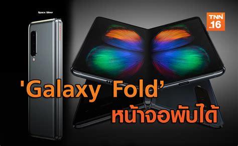 ควักกระเป๋ารอ! Samsung เตรียมนำ 'Galaxy Fold' วางขายศุกร์นี้