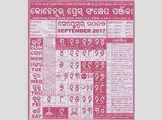 Odia calendar 2019 2018 Calendar Printable with holidays