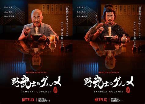 sonde cuisine l 39 adaptation live de samurai gourmet arrive sur netflix