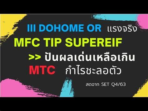 III DOHOME OR แรงจริง MTC ชะลอตัว MFC TIP SUPEREIF ปันผลเด่นเหลือเกิน   สดจาก SET Q1/64 EP.2 ...