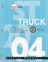 auto repair manual online 2004 chevrolet ssr free book repair manuals 2004 chevrolet ssr truck factory service manual 2 volume set