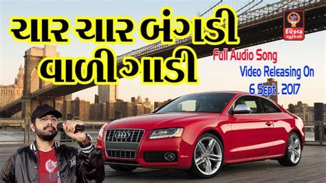 Char Char Bangdi Vadi Gadi Gujarati Dj Song Ashapura Maa