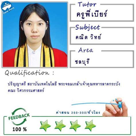 ครูพี่เบียร์ (ID : 12902) สอนวิชาคณิต วิทย์ที่ชลบุรี ...