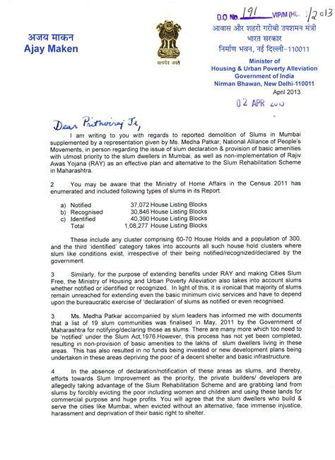 housing minister ajay maken asks cm  investigate golibar