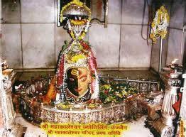 darshan  ujjain mahakal temple  mahakaleshwar