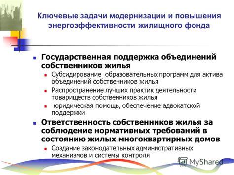 энергосбережение и повышение энергоэффективности в жил ищном фонде московской области перечень документов.