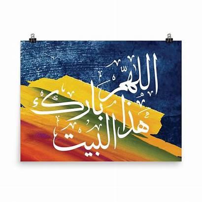 اللهم البيت بارك هذا Arabic Calligraphy Islamic