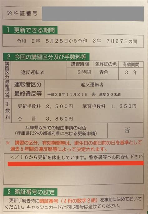 千葉 県 免許 更新 延長