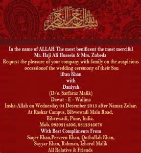 walima invitation cards personalized email invitation wordings for indian wedding