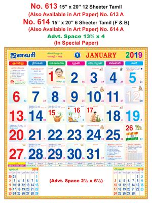 tamil spl paper fb sheeter monthly calendar