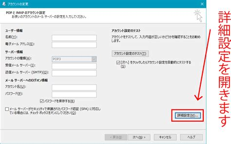Outlook メール 受信 できない