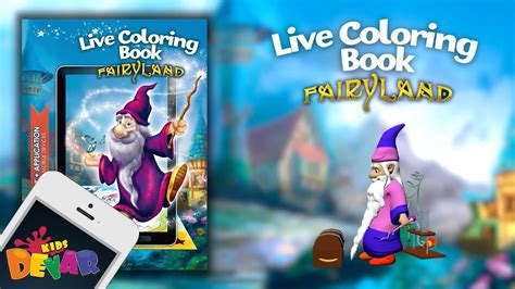 fairyland augmented reality coloring book youtube
