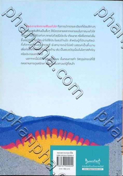 ศิลปะการจัดทรายสีในแก้วใส   Phanpha Book Center (phanpha.com)