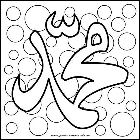Wallpaper islami kaligrafi nusantara sumber kaligrafinusantaraonline.wordpress.com. Mewarnai Kaligrafi Islami Muhammad - Contoh Gambar Mewarnai