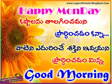 Morning Happy Monday Images Happy Monday Morning Quotes Images In Telugu