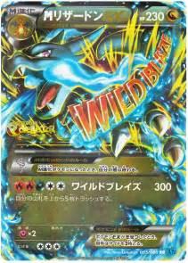 M Charizard EX Wild Blaze XY2 55