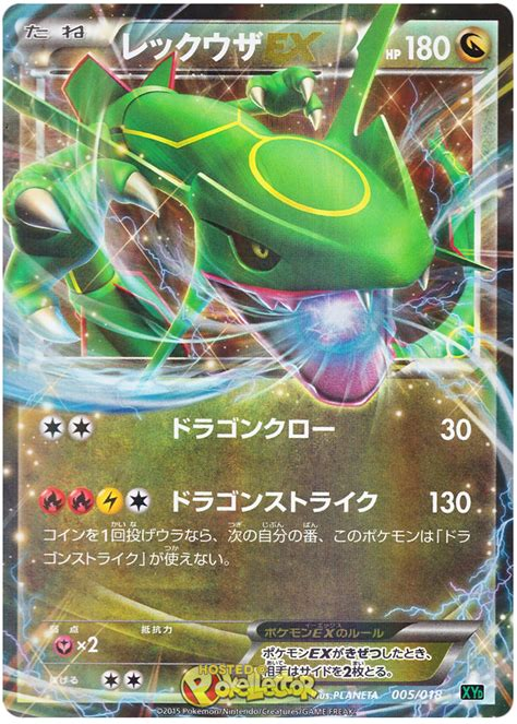 rayquaza ex mega battle deck japanese pokemon card ebay