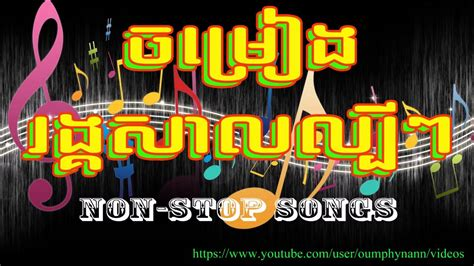 If you're shopping for a soundbar you need to read this. ចម្រៀងរង្គសាលល្បីៗ (The Best of Bar Songs Collection) - YouTube