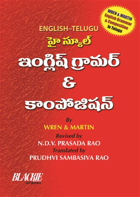 High School English Grammar (telugu) By Wren & Martin